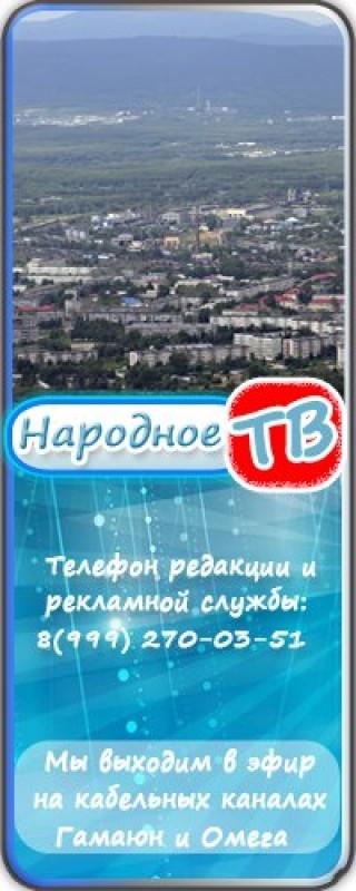 ООО «М-медиа групп»  «Народное ТВ» (16+)