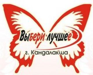 Рекламное издание «Выбери лучшее» (16+)