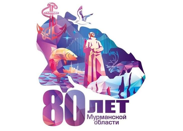 80-летие со дня образования Мурманской области