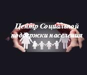 центр социальной поддержки