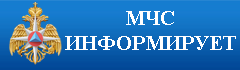 МЧС информирует