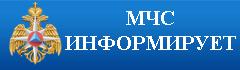 МЧС информирует