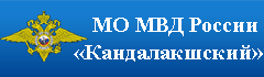 МО МВД России «Кандалакшский»