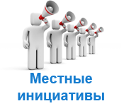 Проекты местных инициатив