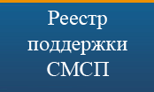 Реестр СМСП