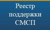 Реестр СМСП