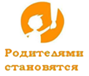 Родителями становятся!