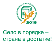 Подготовка к Всероссийской сельскохозяйственной переписи 2016 года